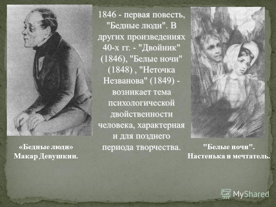 1846 - первая повесть,