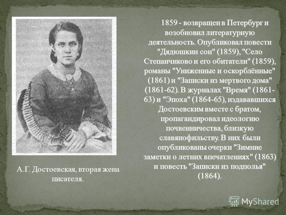 1859 - возвращен в Петербург и возобновил литературную деятельность. Опубликовал повести