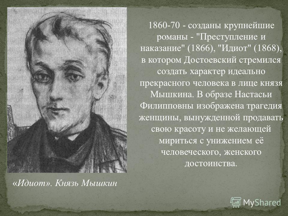1860-70 - созданы крупнейшие романы -