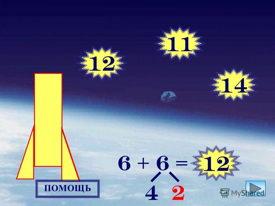 12 11 14 12 6 + 6 = ПОМОЩЬ 4 2