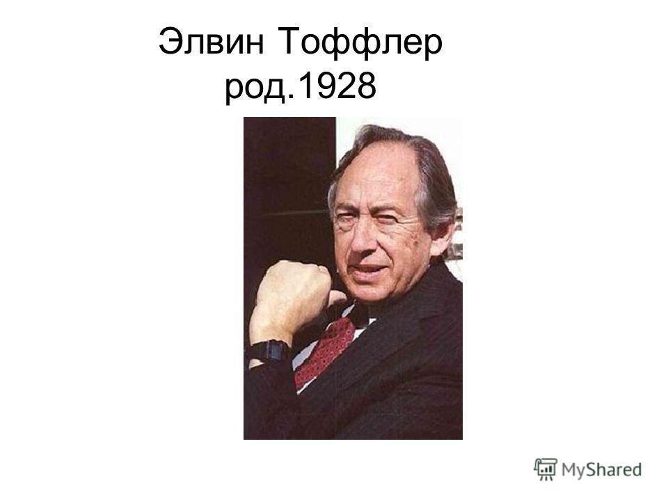 Элвин Тоффлер род.1928