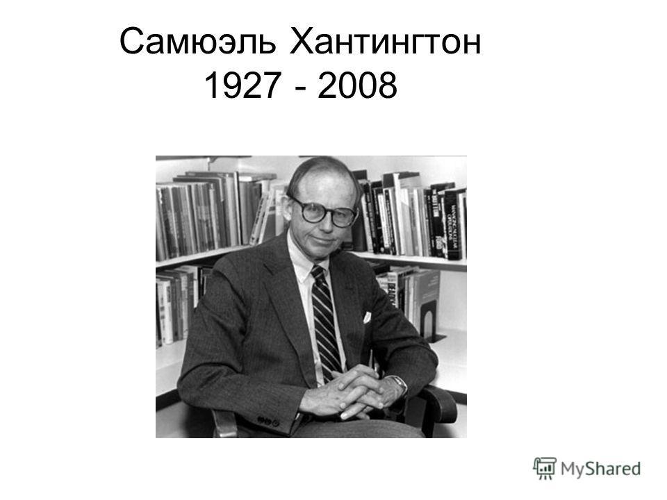 Самюэль Хантингтон 1927 - 2008