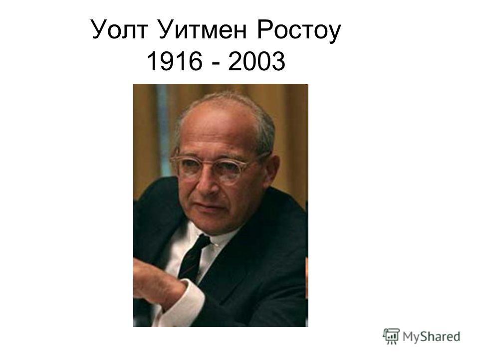 Уолт Уитмен Ростоу 1916 - 2003