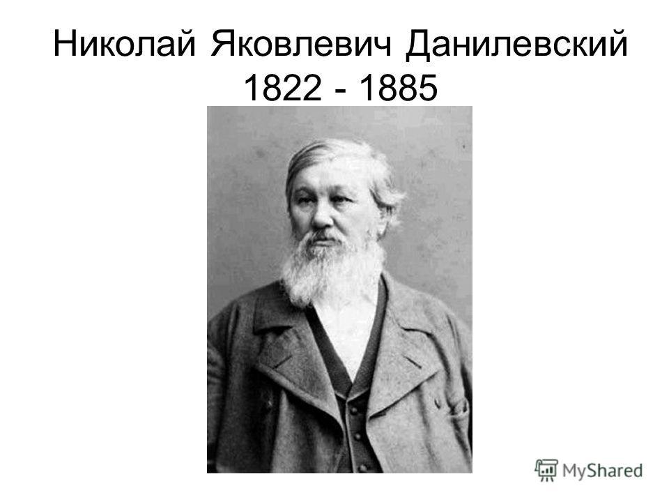 Николай Яковлевич Данилевский 1822 - 1885