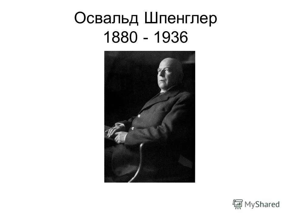 Освальд Шпенглер 1880 - 1936
