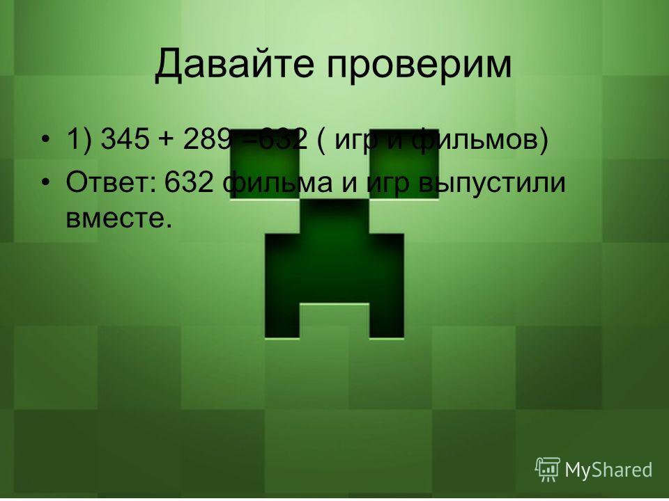 Давайте проверим 1) 345 + 289 =632 ( игр и фильмов) Ответ: 632 фильма и игр выпустили вместе.