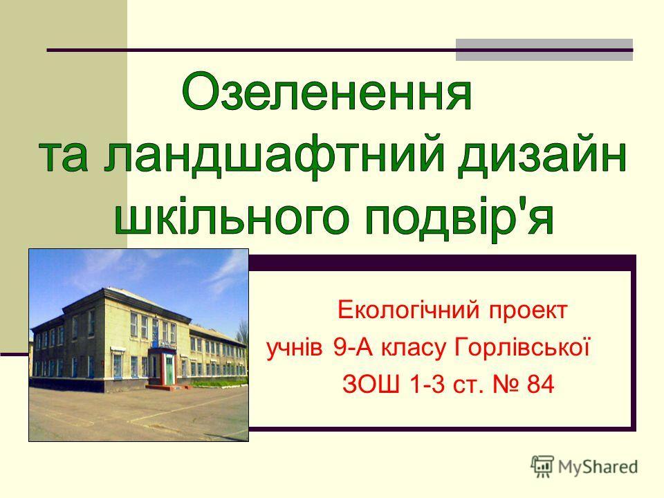 Екологічний проект учнів 9-А класу Горлівської ЗОШ 1-3 ст. 84