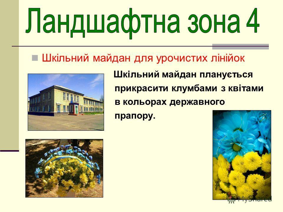 Шкільний майдан для урочистих лінійок Шкільний майдан планується прикрасити клумбами з квітами в кольорах державного прапору.