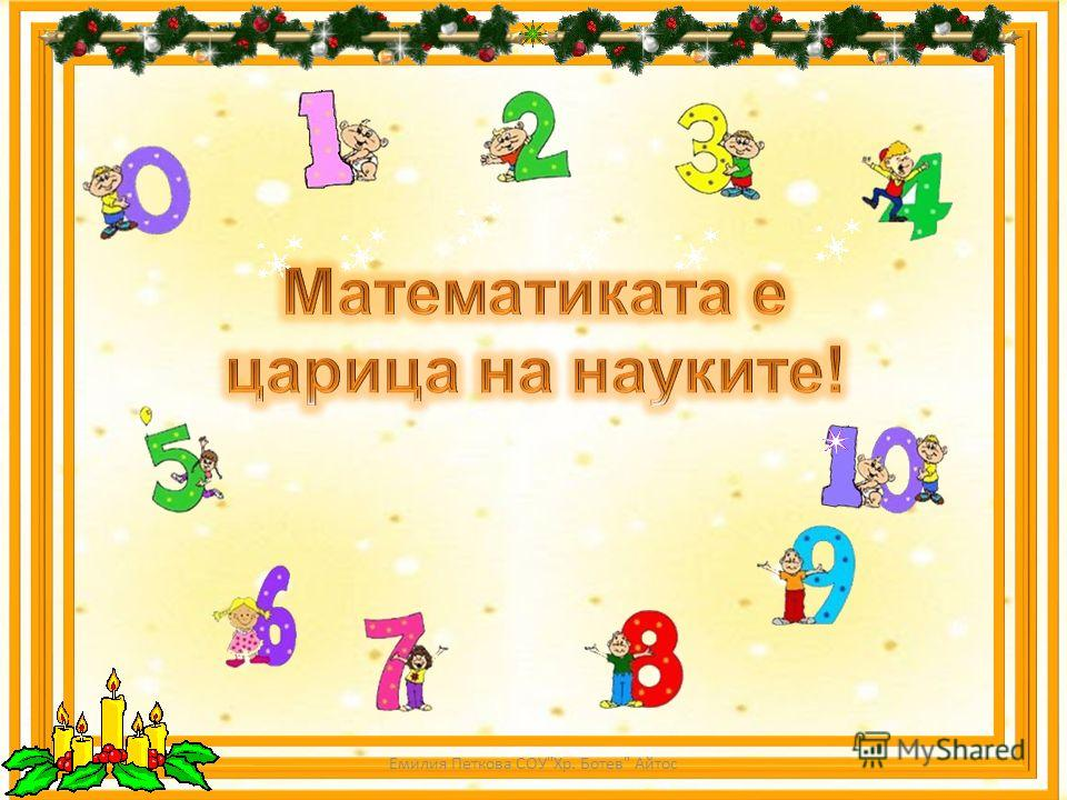 Емилия Петкова СОУХр. Ботев Айтос