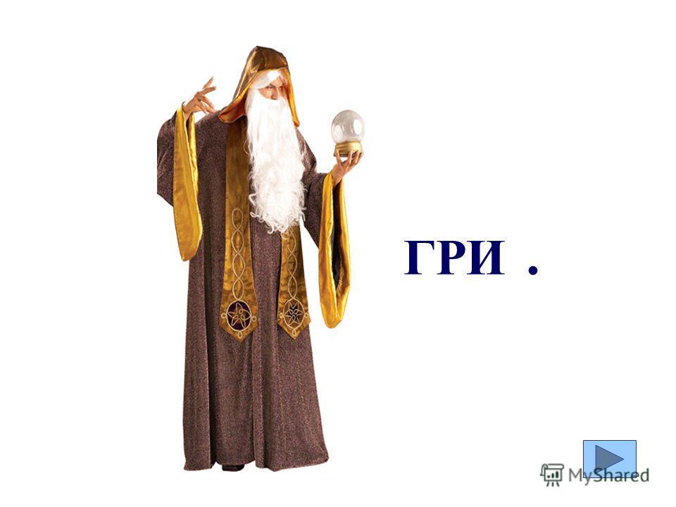 ГРИ. ГРИБ