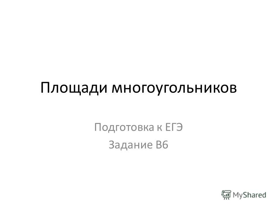 Площади многоугольников Подготовка к ЕГЭ Задание В6