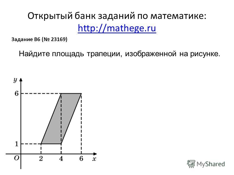 Открытый банк заданий по математике: http://mathege.ru http://mathege.ru Задание B6 ( 23169) Найдите площадь трапеции, изображенной на рисунке.