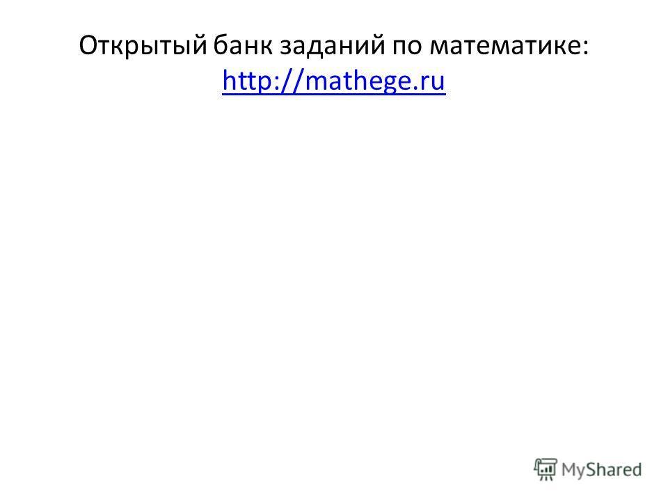 Открытый банк заданий по математике: http://mathege.ru http://mathege.ru