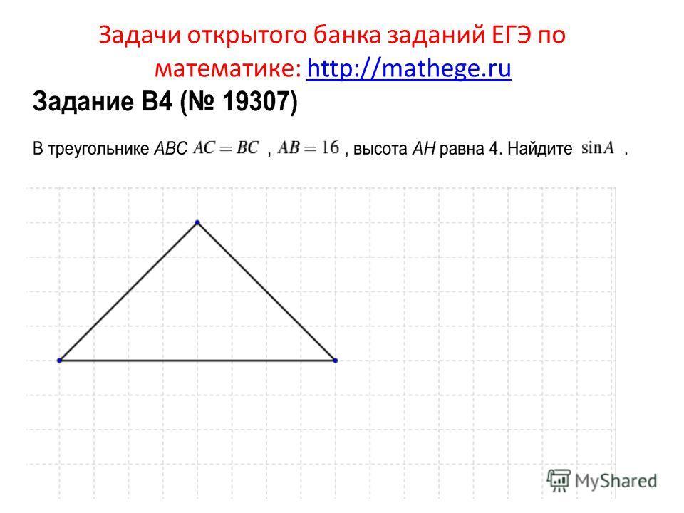 Задачи открытого банка заданий ЕГЭ по математике: http://mathege.ruhttp://mathege.ru