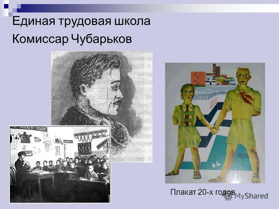 Единая трудовая школа Комиссар Чубарьков Плакат 20-х годов