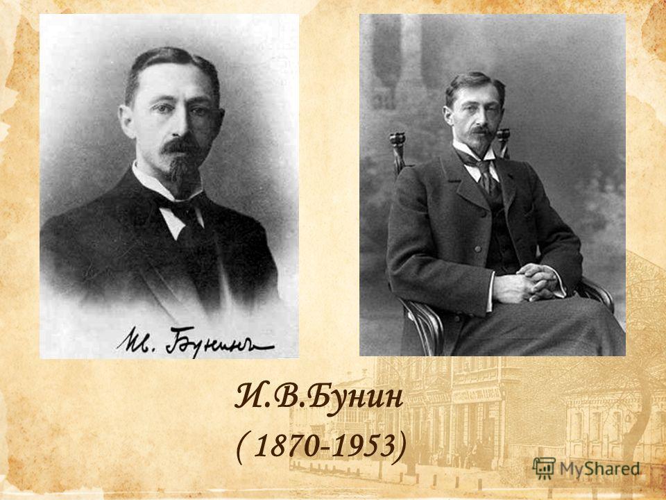 И.В.Бунин ( 1870-1953)