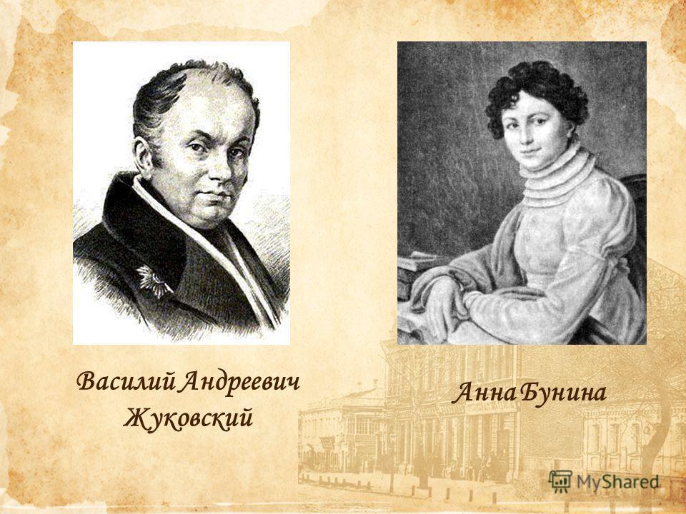 Василий Андреевич Жуковский Анна Бунина