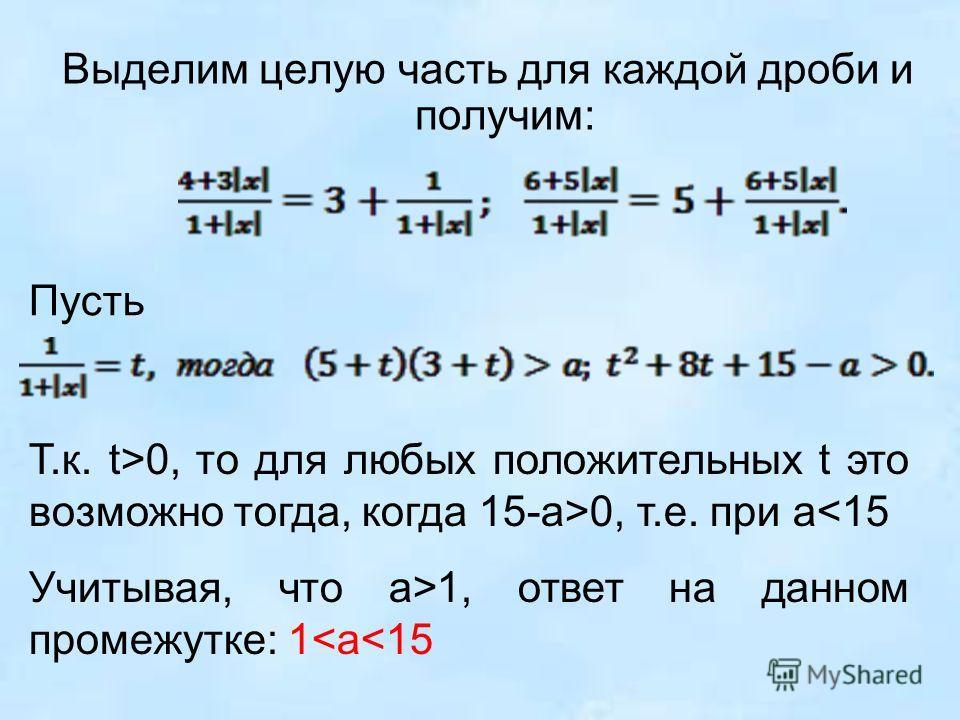 Выделим целую часть для каждой дроби и получим: Пусть Т.к. t>0, то для любых положительных t это возможно тогда, когда 15-a>0, т.е. при a1, ответ на данном промежутке: 1