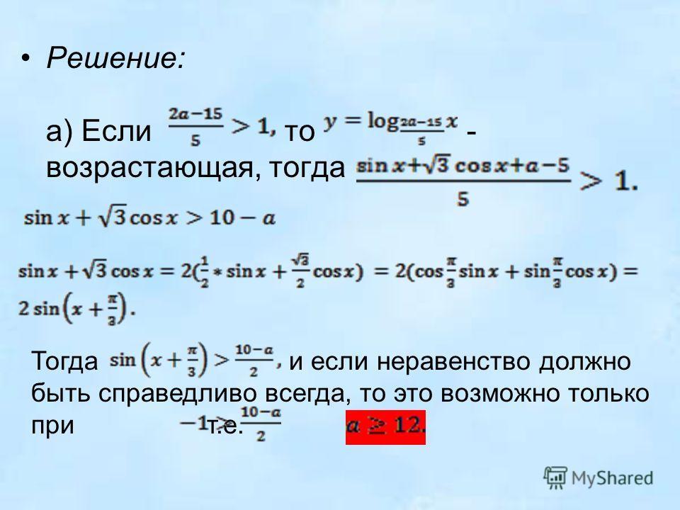 Решение: а) Если то - возрастающая, тогда Тогда и если неравенство должно быть справедливо всегда, то это возможно только при т.е.
