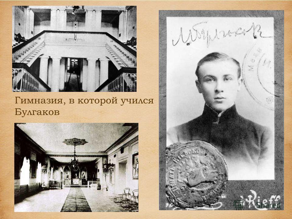 Гимназия, в которой учился Булгаков