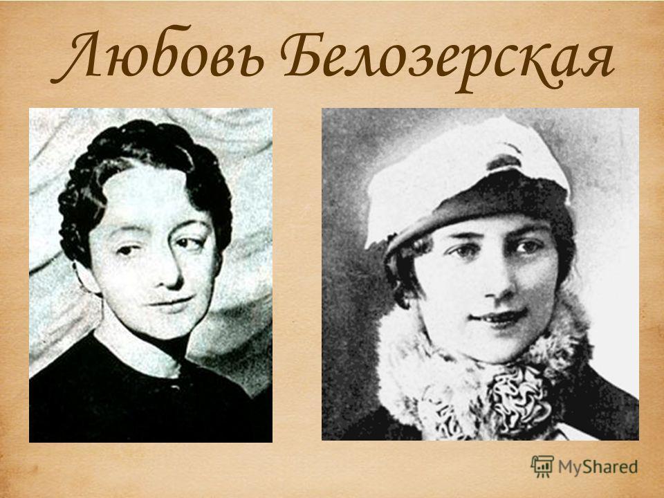 Любовь Белозерская