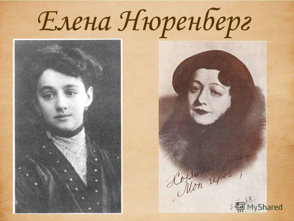 Елена Нюренберг