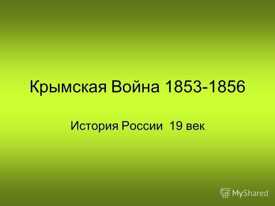 Крымская Война 1853-1856 История России 19 век