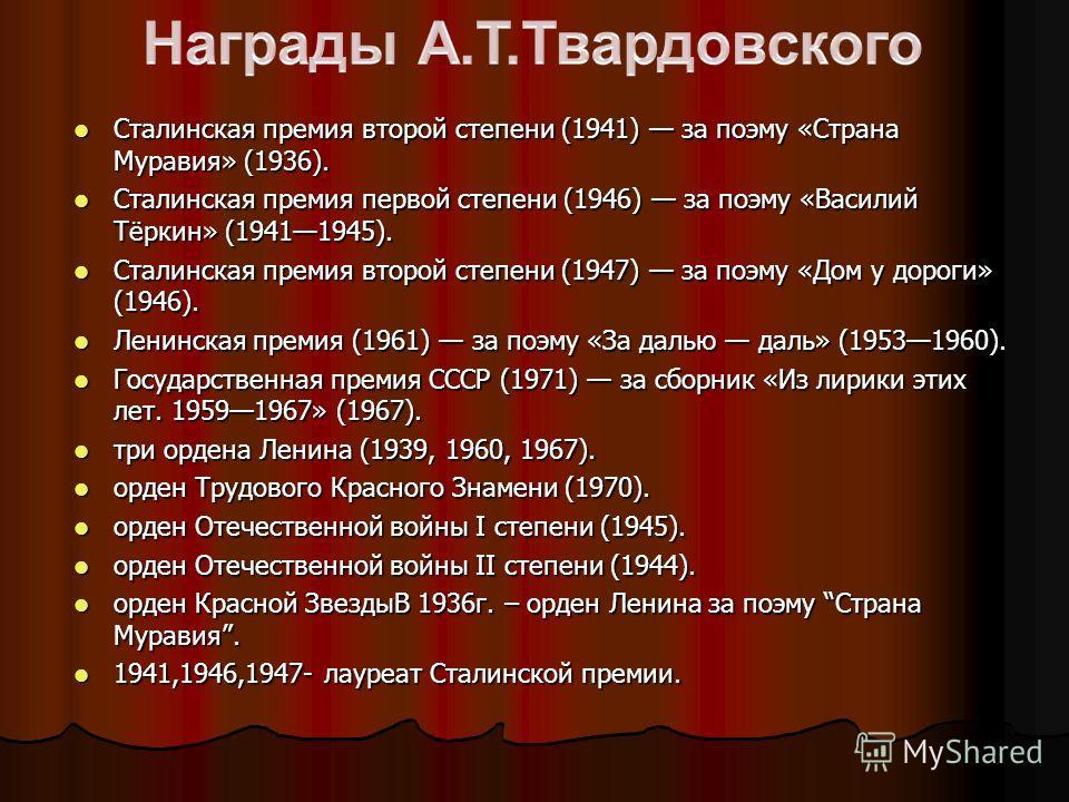 Сталинская премия второй степени (1941) за поэму «Страна Муравия» (1936). Сталинская премия второй степени (1941) за поэму «Страна Муравия» (1936). Сталинская премия первой степени (1946) за поэму «Василий Тёркин» (19411945). Сталинская премия первой