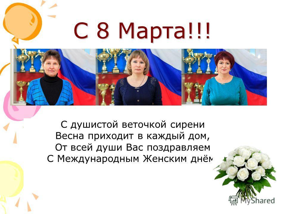 С 8 Марта!!! С душистой веточкой сирени Весна приходит в каждый дом, От всей души Вас поздравляем С Международным Женским днём!