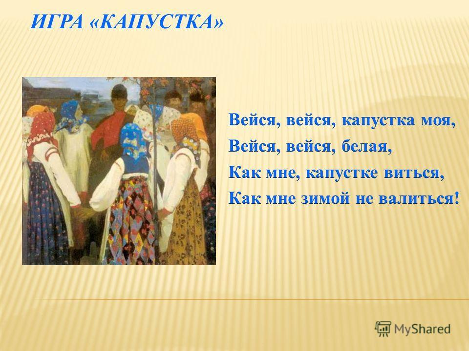 ИГРА «ПЧЕЛКИ»