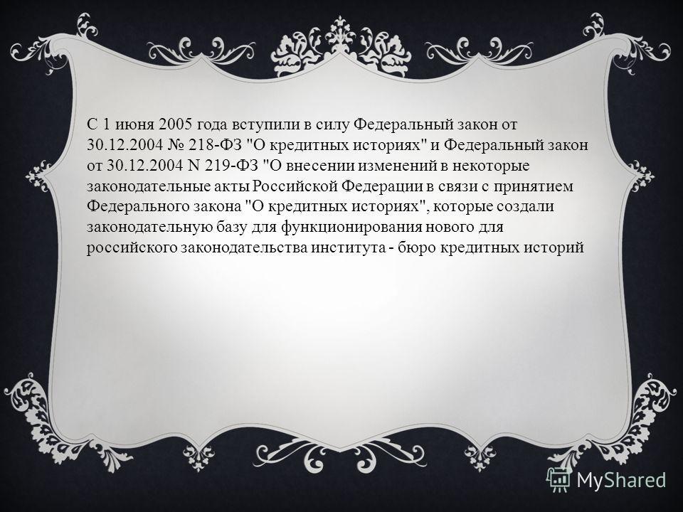 С 1 июня 2005 года вступили в силу Федеральный закон от 30.12.2004 218-ФЗ