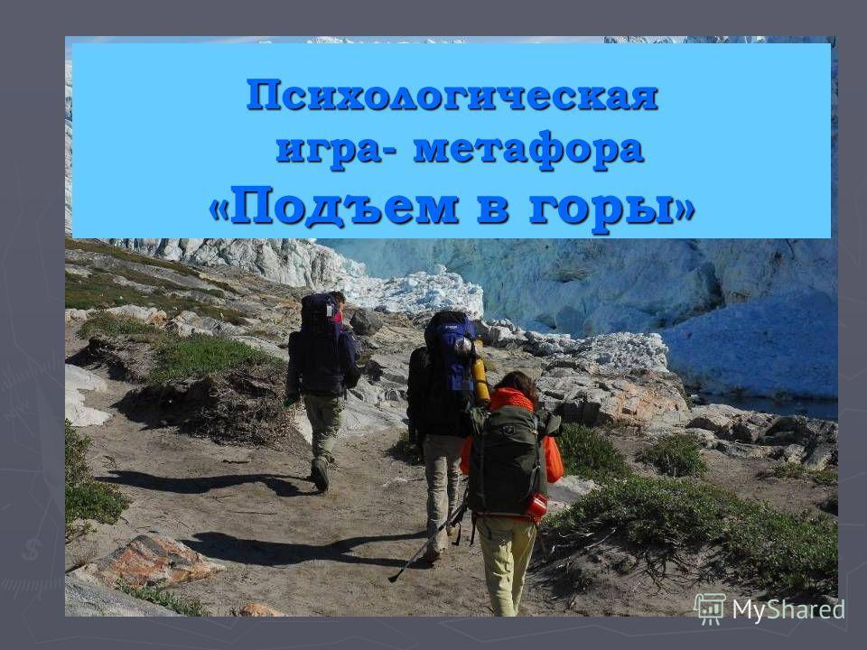 Психологическая игра- метафора «Подъем в горы»