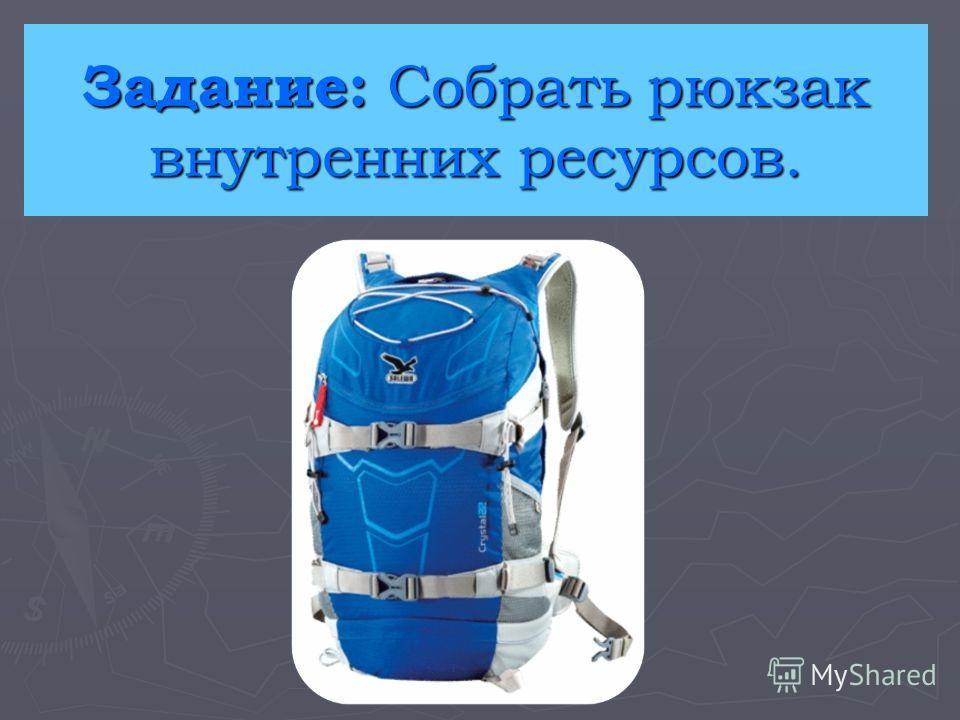 Задание: Собрать рюкзак внутренних ресурсов.