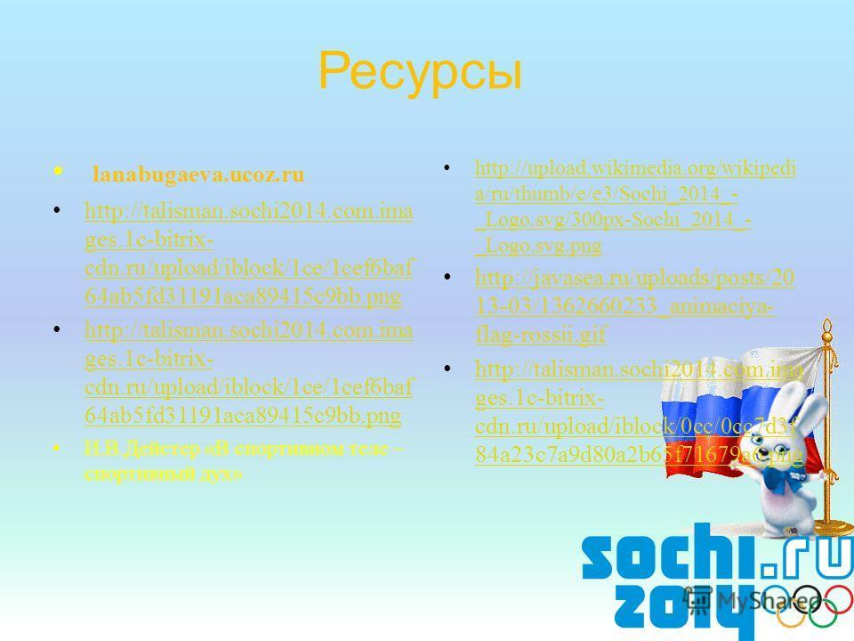 http://upload.wikimedia.org/wikipedi a/ru/thumb/e/e3/Sochi_2014_- _Logo.svg/300px-Sochi_2014_- _Logo.svg.png http://upload.wikimedia.org/wikipedi a/ru/thumb/e/e3/Sochi_2014_- _Logo.svg/300px-Sochi_2014_- _Logo.svg.png http://javasea.ru/uploads/posts/