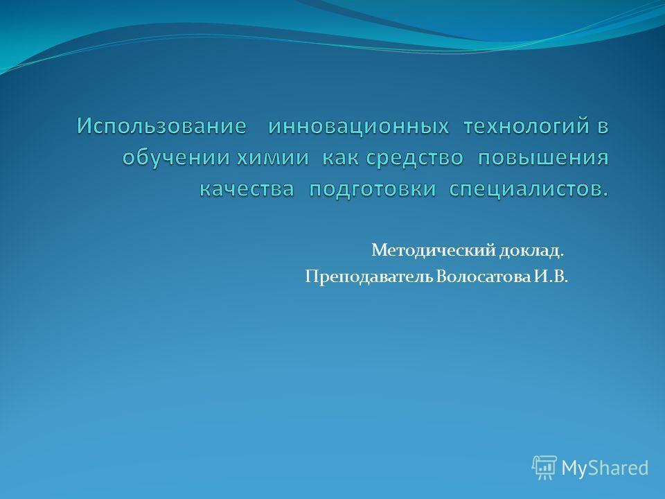 Методический доклад. Преподаватель Волосатова И.В.