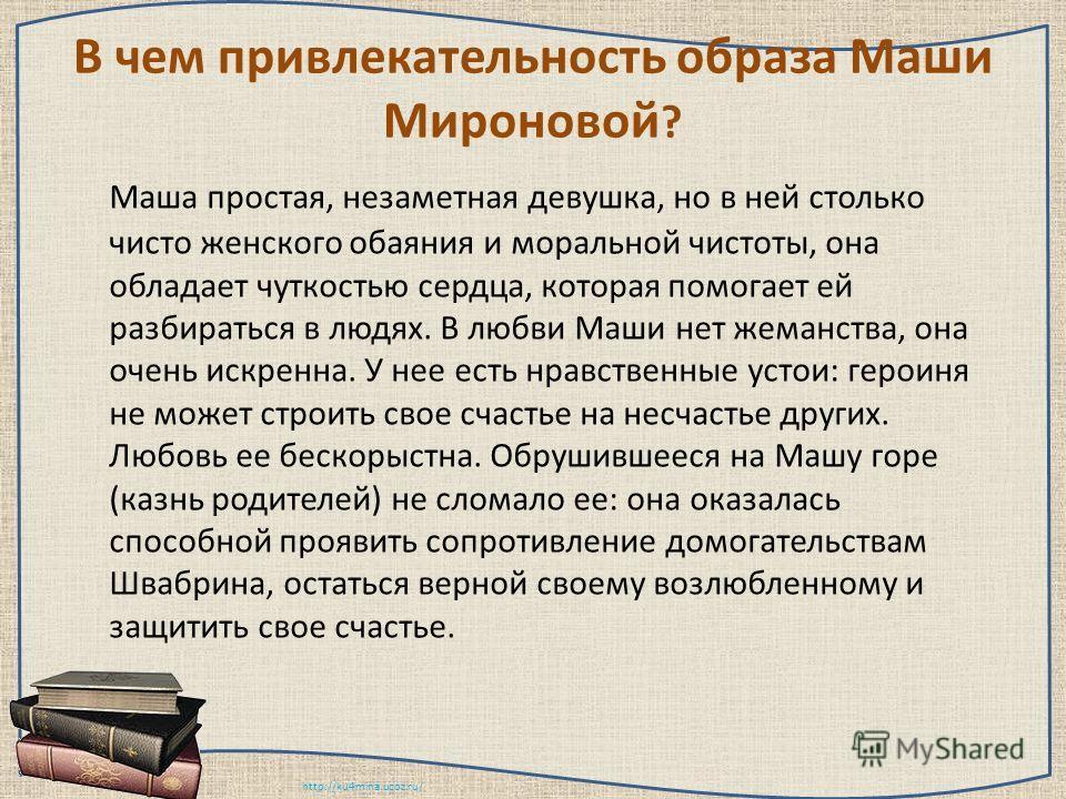 http://ku4mina.ucoz.ru/ В чем привлекательность образа Маши Мироновой ? Маша простая, незаметная девушка, но в ней столько чисто женского обаяния и моральной чистоты, она обладает чуткостью сердца, которая помогает ей разбираться в людях. В любви Маш