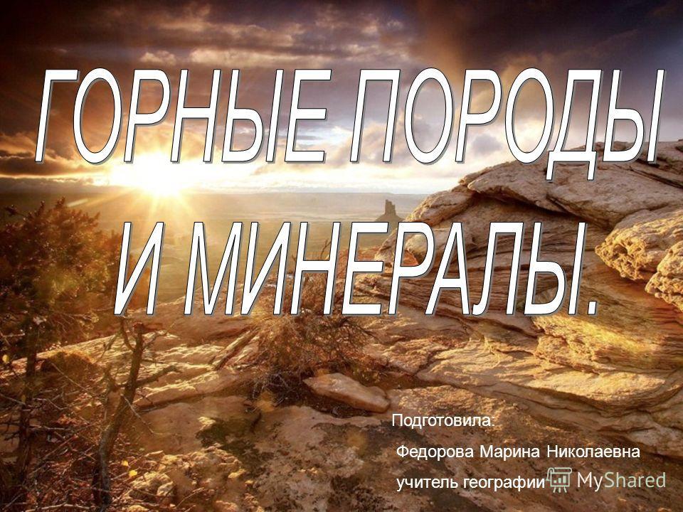 Подготовила: Федорова Марина Николаевна учитель географии