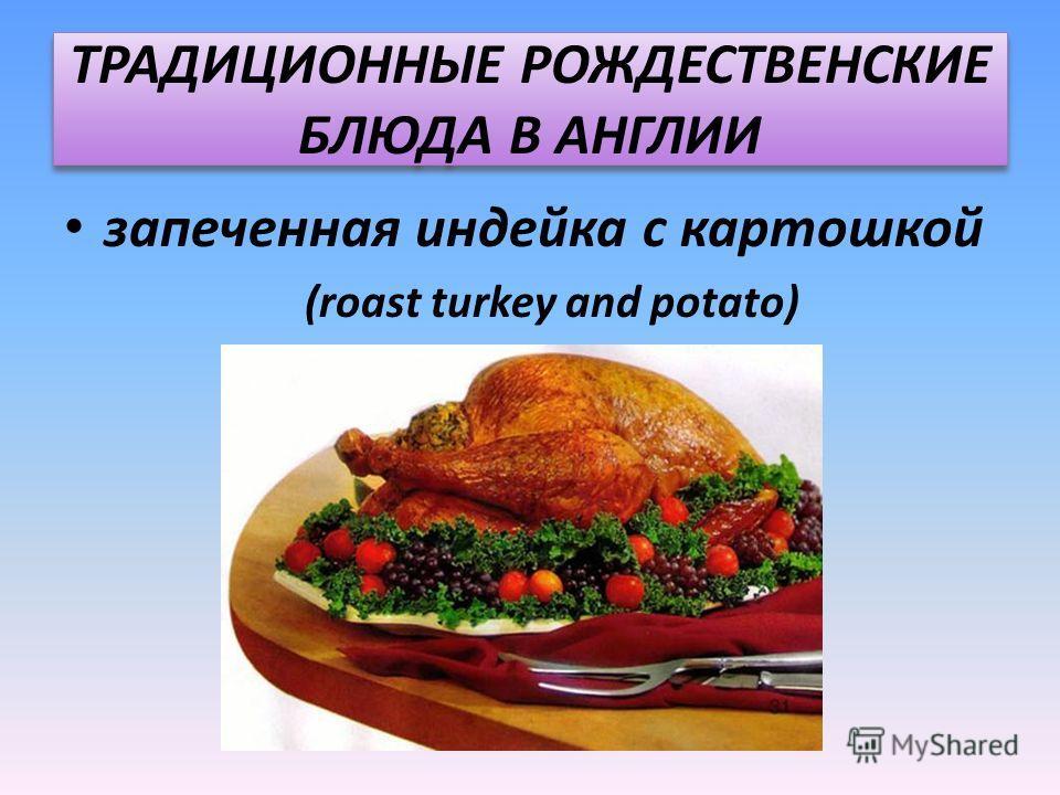 ТРАДИЦИОННЫЕ РОЖДЕСТВЕНСКИЕ БЛЮДА В АНГЛИИ запеченная индейка с картошкой (roast turkey and potato)