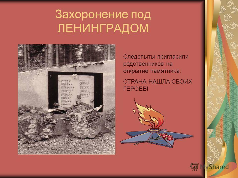 Захоронение под ЛЕНИНГРАДОМ Следопыты пригласили родственников на открытие памятника. СТРАНА НАШЛА СВОИХ ГЕРОЕВ!