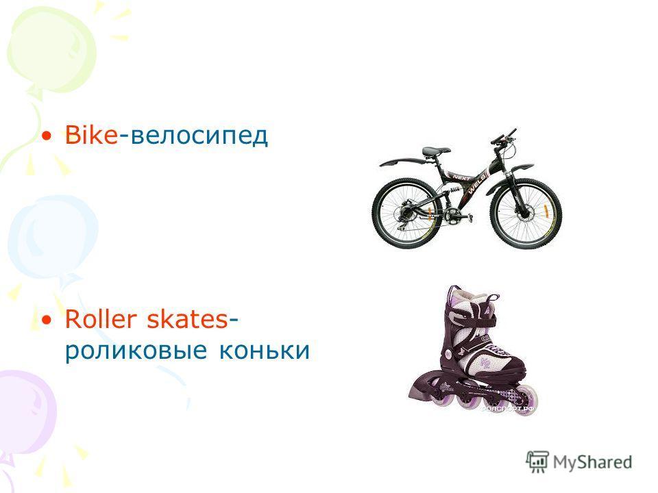 Bike-велосипед Roller skates- роликовые коньки