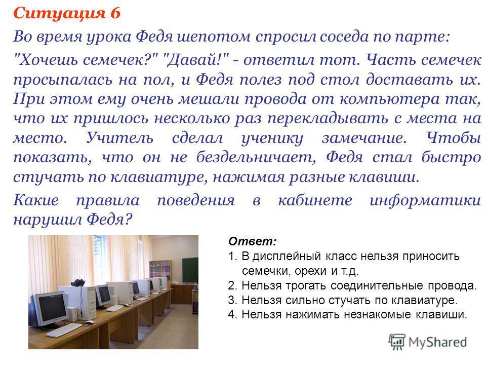 Ситуация 6 Во время урока Федя шепотом спросил соседа по парте: