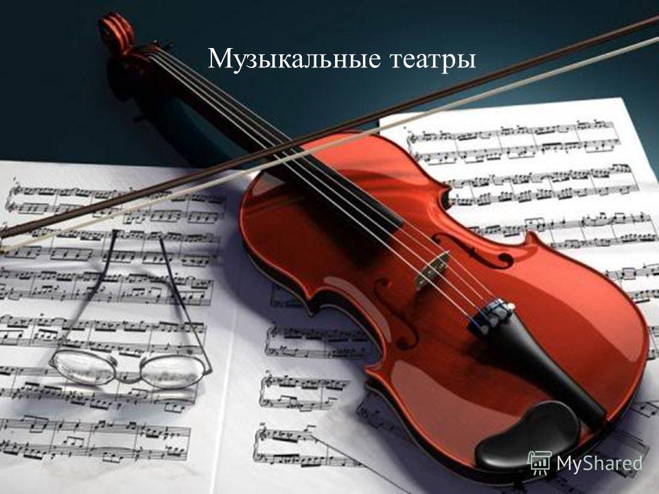 Музыкальные театры