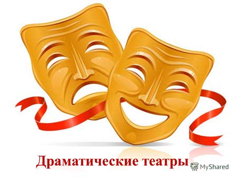 Драматические театры