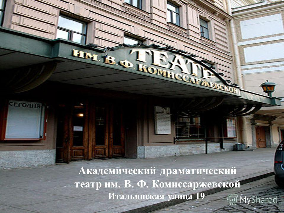 Академический драматический театр им. В. Ф. Комиссаржевской Итальянская улица 19