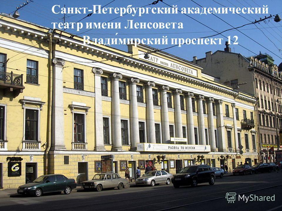 Санкт-Петербургский академический театр имени Ленсовета Влади́мирский проспект 12