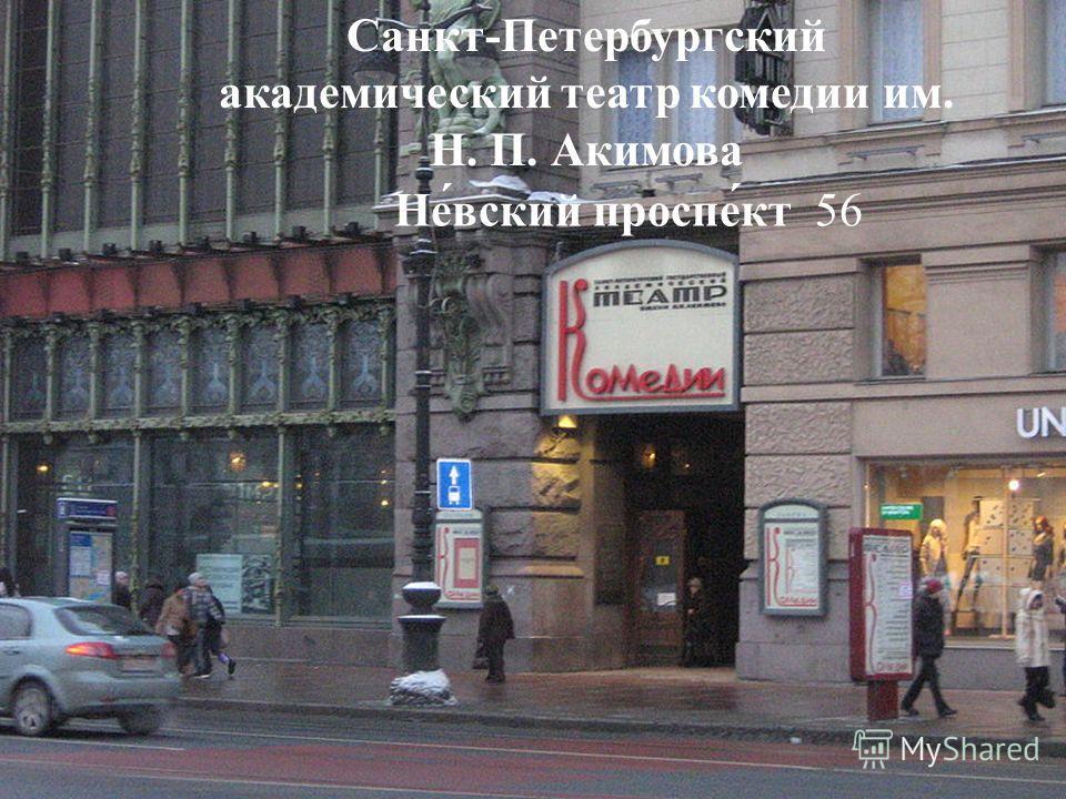 Санкт-Петербургский академический театр комедии им. Н. П. Акимова Не́вский проспе́кт 56