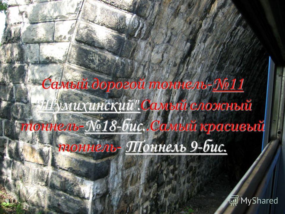 Самый дорогой тоннель-11 Шумихинский. Самый сложный тоннель - 18-бис.. Самый красивый тоннель- Тоннель 9-бис.