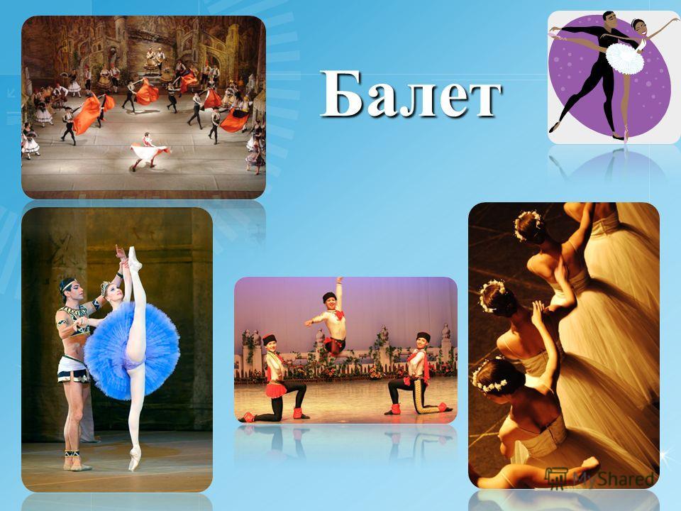 Балет Балет