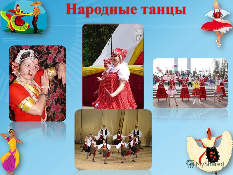 Народные танцы Народные танцы