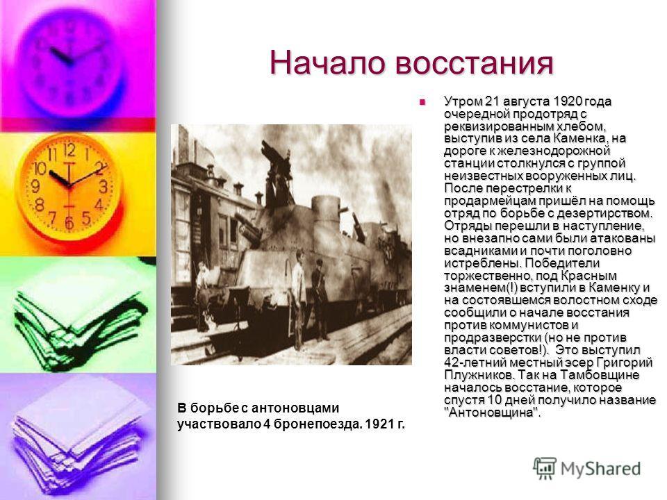 Начало восстания Утром 21 августа 1920 года очередной продотряд с реквизированным хлебом, выступив из села Каменка, на дороге к железнодорожной станции столкнулся с группой неизвестных вооруженных лиц. После перестрелки к продармейцам пришёл на помощ